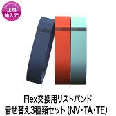 【Fitbit Flexアクセサリー】【3色セット:ネイビー、ティール、タンジェリン】【交換用リストバンド】【サイズ:Lサイズ、Sサイズ】【Flex Accessory Bands FB401TNT】Flex 交換用リストバンド 着せ替え3種類セットTeal_Navy_Tangerine