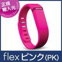 【世界No.1シェア!ワイヤレス活動量計】【Fitbit Flex】【カラー:ピンク】ワイヤレス活動量計+睡眠計リストバンドFitbit Flex Pink F...
