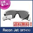 【新商品】【送料無料!】Recon Jet ホワイトモデル必要な情報が一目で得られる。未来に一番近いアクティブ・ライフスタイル向けスマートアイウェア
