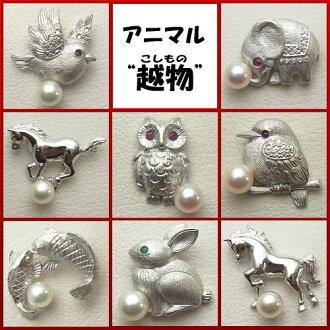 SV Akoya pearl stickpin bwm-5721 (Oh here or this Pearl Akoya this Pearl Oh Akoya pearl Japanese Pearl this Pearl Ise Shima Pearl silver brooch owl (OWL, OWL), elephants, 兎(ウサギ), horse, carp (Koi, CARP), bird response