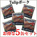 チューリップポーク5個 (単品)