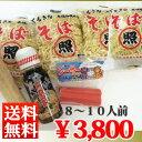 【送料無料】沖縄そばセット(8〜10人前)