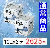 天然水・還元水の『空海の泉』 10Lタンク(10Lx2個セット)
