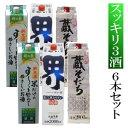 日本酒飲み比べセット「純米酒・界17度・蔵そだち」激安3種セット2L×6本