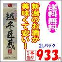 【送料無料】【smtb-TK】【同梱でお得】 越冬匠蔵2Lパック×6本入り晩酌用の日本酒パックが激安!