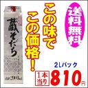 蔵そだち2Lパック×6本入り【送料無料】【smtb-TK】 晩酌に最適!
