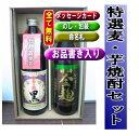 【ギフト】【芋焼酎】白金乃露・黒900ml【麦焼酎】い