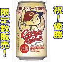 カープハイボール 優勝缶 350mlx24本【1ケース】3ケースまで同梱可能(沖縄・離島除くかーぷハイボール