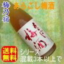 梅乃宿酒造 あらごし梅酒 1.8L シリーズ混載3本で送料無料!(北海道・沖縄・離島を除く)