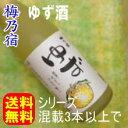 梅乃宿酒造 ゆず酒 1.8Lシリーズ混載3本で送料無料!(沖縄・離島除く)