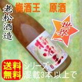 老松酒造 梅酒王1.8L 原酒混載3本で!(沖縄・離島除く)