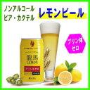 ノンアルコールビール【龍馬レモン】レモンビール350mlx6缶 プリン体ゼロ