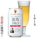 ノンアルコールビール【龍馬1865】350mlx24缶 2ケースまで同梱可能!