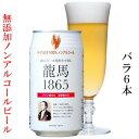 ノンアルコールビール【龍馬1865】350mlx6缶