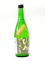 ひめさくら にごり酒(日本酒)