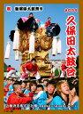 新居浜太鼓祭り酒 (2009年ラベル)久保田太鼓台