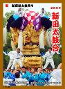 新居浜太鼓祭り酒 (2009年ラベル)新田(角野)太鼓台