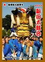 新居浜太鼓祭り酒 (2009年ラベル)新田(川西)太鼓台