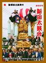 新居浜太鼓祭り酒 (2009年ラベル)新田(川東)太鼓台
