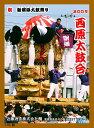 新居浜太鼓祭り酒 (2009年ラベル)西原太鼓台