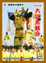 新居浜太鼓祭り酒 (2009年ラベル)大江太鼓台