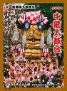 新居浜太鼓祭り酒 (2009年ラベル)中筋太鼓台
