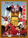 新居浜太鼓祭り酒 (2009年ラベル)中須賀太鼓台