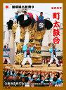 新居浜太鼓祭り酒 (2009年ラベル)町太鼓台