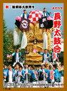 新居浜太鼓祭り酒 (2009年ラベル)長野太鼓台