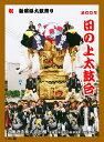 新居浜太鼓祭り酒 (2009年ラベル)田の上太鼓台