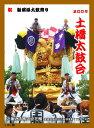 新居浜太鼓祭り酒 (2009年ラベル)土橋太鼓台