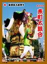 新居浜太鼓祭り酒 (2009年ラベル)東町太鼓台