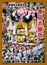 新居浜太鼓祭り酒 (2009年ラベル)東田太鼓台