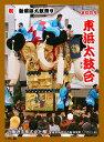 新居浜太鼓祭り酒 (2009年ラベル)東浜太鼓台