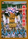 新居浜太鼓祭り酒 (2009年ラベル)萩生西太鼓台