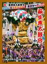 新居浜太鼓祭り酒 (2009年ラベル)萩生東太鼓台