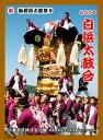 新居浜太鼓祭り酒 (2009年ラベル)白浜太鼓台