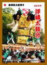 新居浜太鼓祭り酒 (2009年ラベル)浮嶋太鼓台