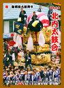 新居浜太鼓祭り酒 (2009年ラベル)北内太鼓台