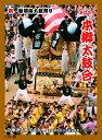 新居浜太鼓祭り酒 (2009年ラベル)本郷(中萩)太鼓台