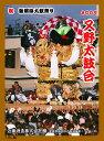 新居浜太鼓祭り酒 (2009年ラベル)又野太鼓台