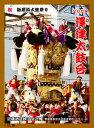 新居浜太鼓祭り酒 (2009年ラベル)澤津太鼓台
