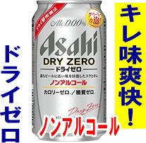 アサヒドライゼロ 350ml缶x24本ドライなノンアルコールビール★☆★3ケースまで同梱可能(沖縄・離島除く)