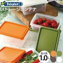 ダロプラスト (Daloplast) 保存容器 スクエアストレージコンテナ 1.0L 【オレンジ/オリーブ/ブラウン/ホワイト//全4色】【プラスチック保存容器/タッパー】【電子レンジ対応】