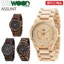 ウィーウッド 正規品 腕時計 ASSUNT 全4種 (ベージュ / ナッツ / チョコレート / チョコラフ)[T]