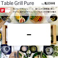 �Υץ�󥻥���PRINCESS��TableGrillPure�ۥơ��֥륰���ԥ奢���ѥ����×6��/PRINCESS���ؤ롢�����ʥ���ѥ��Ȥ�Ϳ����ǥ����󥢥�ɼ��ޤΥ����ץ졼��/�ۥåȥץ졼��/�������/�͵�