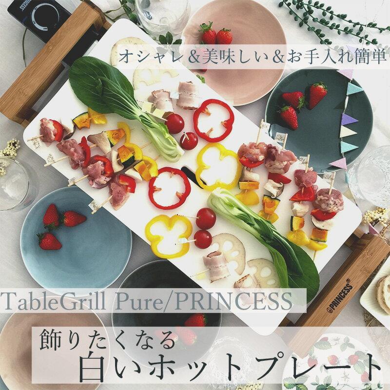 [あす楽]レビュー特典付き/送料無料/ポイント10倍【Table Grill Pure】テーブルグリルピュア[プリンセス]PRINCESS/スパチュラ×6付/話題/オシャレ/人気/白い ホットプレート/セラミック8712836321526/05P01Oct16/103030
