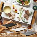 無料ラッピング/レビュー特典/送料無料/【Table Grill Pure/Table Grill Stone】テーブルグリルピュア/テーブルグリルストーン[プリンセス]PRINCESS/スパチュラ×6付/オシャレ/人気/白いホットプレート/プレゼント/母の日/結婚祝/8712836321526/05P03Dec16/103030