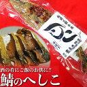 鯖のへしこ 福井県三国名産 鯖を一本丸ごとへしこ(お店で手造り)[冷蔵]