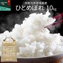 令和元年 宮城県産 ひとめぼれ 10kg! 玄米、5分、7分...